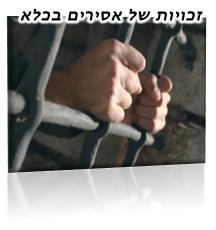 זכויות של אסירים בכלא